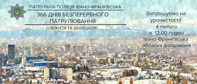 Іванофранківців запрошують на урочистості з нагоди річниці роботи патрульної поліції