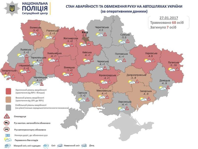 Івано-Франківщина – серед лідерів за аварійністю на дорогах в Україні