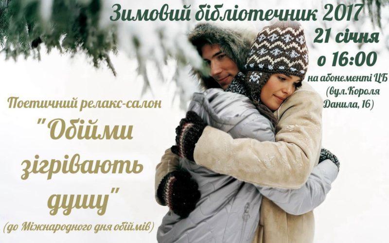 """У Франківську проведуть """"Зимовий бібліотечник"""""""