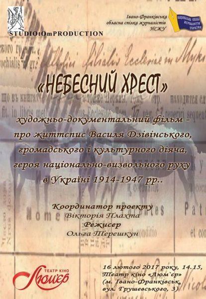 У Франківську презентували фільм про забутого національного героя із Микитинців