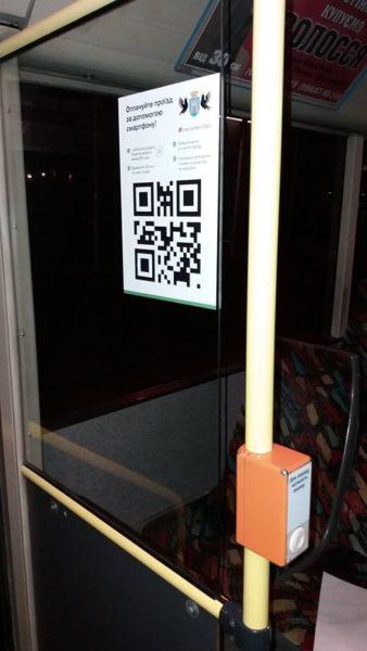 У шостому тролейбусі віднині можна оплатити за проїзд через смартфон і QR-код