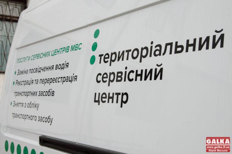 Сервісний центр МВС у Франківську знову не приймає громадян: у трьох працівників знайшли COVID-19
