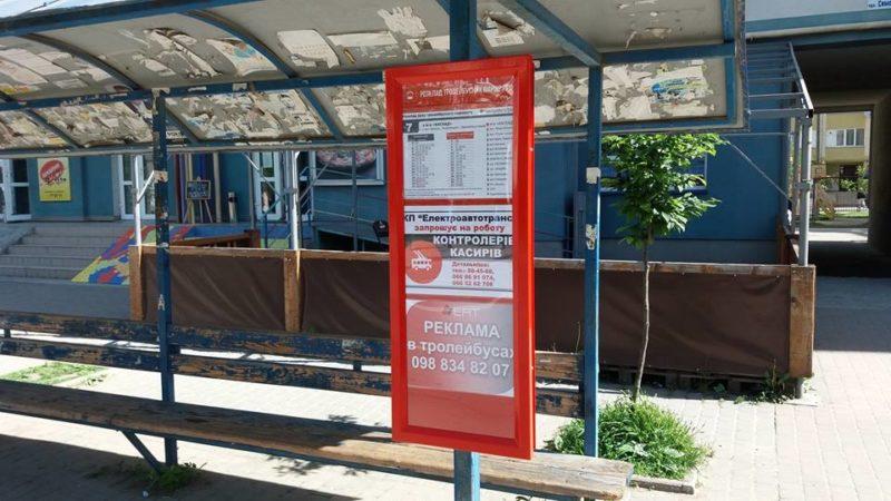 """""""Електроавтотранс"""" почав встановлювати на зупинках похвилинні графіки руху тролейбусів (ФОТО)"""