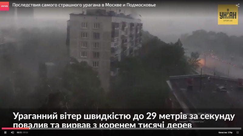 Руїни, загиблі та поранені: наслідки найстрашнішого урагану у Москві (ВІДЕО)