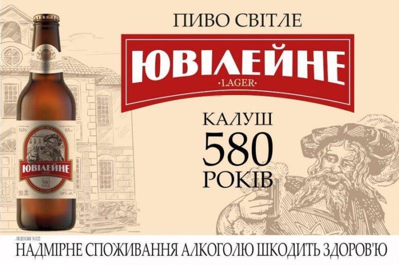 У Калуші до Дня міста дегустуватимуть особливе пиво (ФОТОФАКТ)
