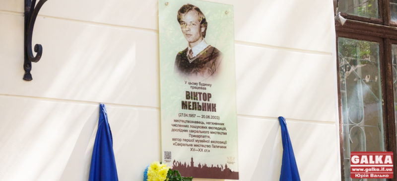 У Франківську встановили анотаційну дошку мистецтвознавцю Віктору Мельнику (ФОТО)