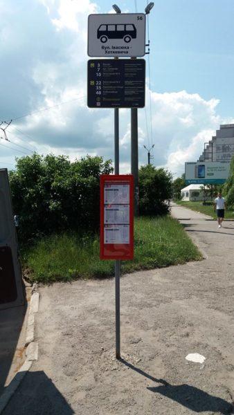 У Франківську ще дві зупинки отримали нові графіки руху тролейбусів