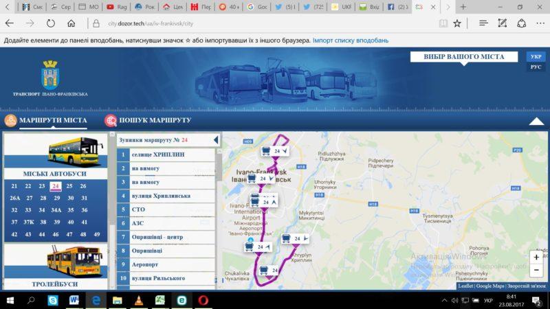 Франківський автобусний маршрут від сьогодні змінили