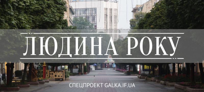 """Стартувало інтернет-голосування проекту """"Людина року"""" від GALKA.IF.UA"""