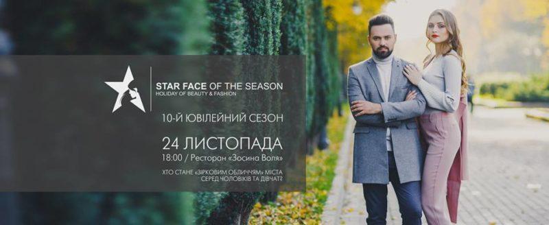 """В Івано-Франківську проведуть іміджеве свято моди """"Star face of the season F`W 2018"""""""