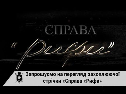 """Франківців запрошують на прем'єру документального фільму """"Справа """"Рифи"""""""