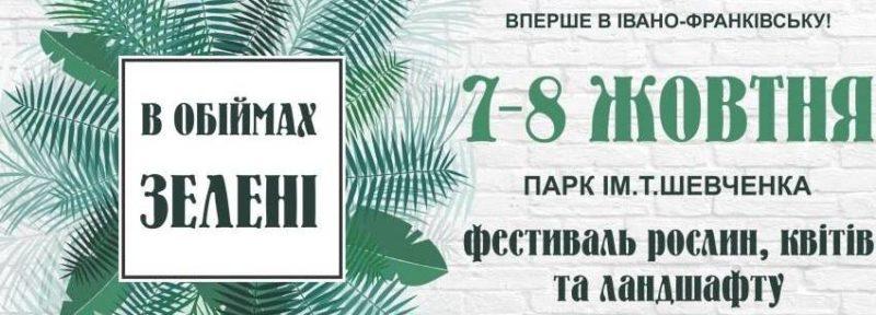 """Франківців запрошують на фестиваль """"В обіймах зелені"""" (ПРОГРАМА)"""