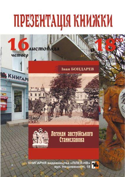 Книгу «Легенди австрійського Станиславова» презентують у Франківську