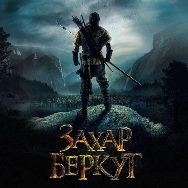 """У Карпатах творці """"Сторожової застави"""" зніматимуть фільм """"Захар Беркут"""""""