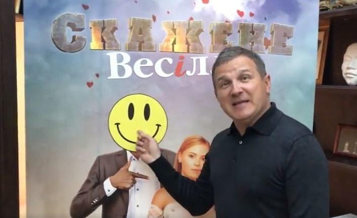 """Юрій Горбунов шукає акторів для участі у фільмі """"Скажене весілля"""""""