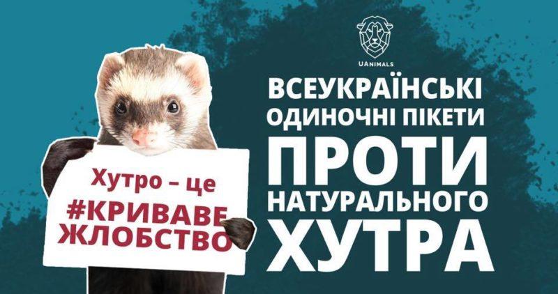Франківців кличуть долучитися до акції проти хутряних виробів
