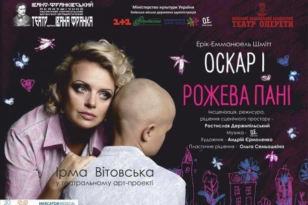 Франківський драмтеатр запустив послугу купівлі квитків онлайн