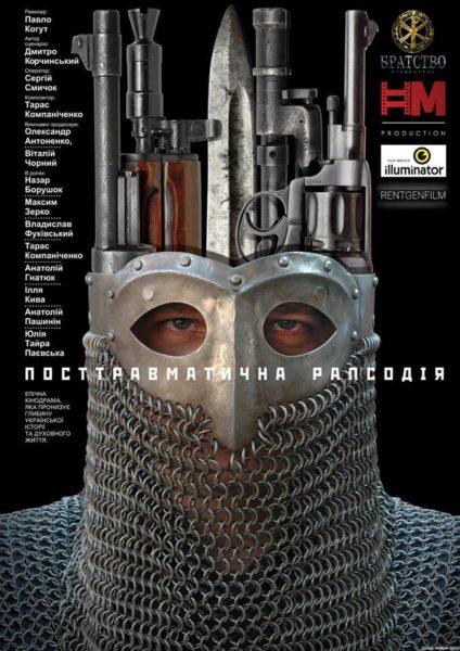 Франківців кличуть на прем'єру фільму «Посттравматична рапсодія»