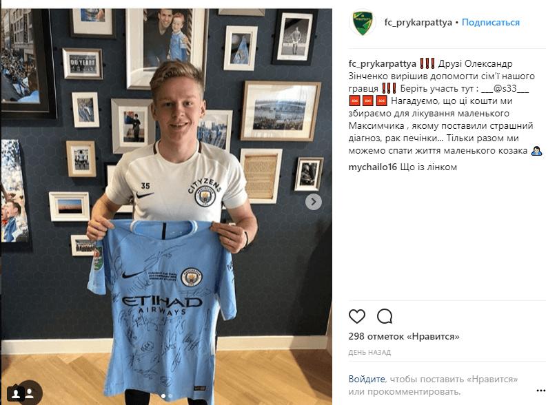 """Гравець """"Манчестер Сіті"""" долучився до благодійної акції, щоб допомогти сину футболіста """"Прикарпаття"""""""