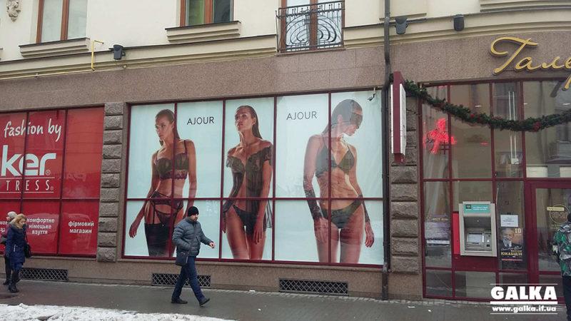 """""""Голих дівчат коли Ви знімете?"""" Меру не подобається реклама нижньої білизни в центрі міста"""