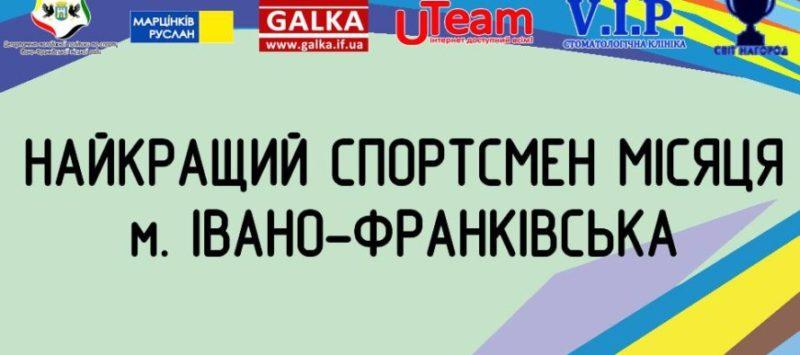 Триває голосування за найкращого спортсмена Івано-Франківська у березні