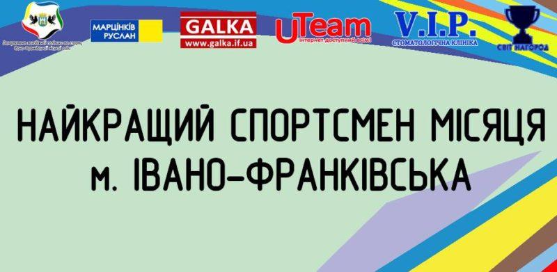Стартувало голосування за найкращого спортсмена Івано-Франківська у лютому