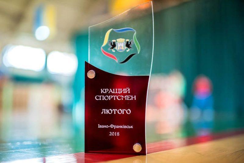 В Івано-Франківську нагородили найкращого спортсмена лютого (ФОТО)