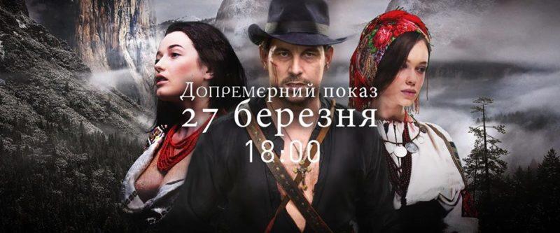 """Франківців запрошують на допрем'єрний показ фільму """"Легенда Карпат"""""""