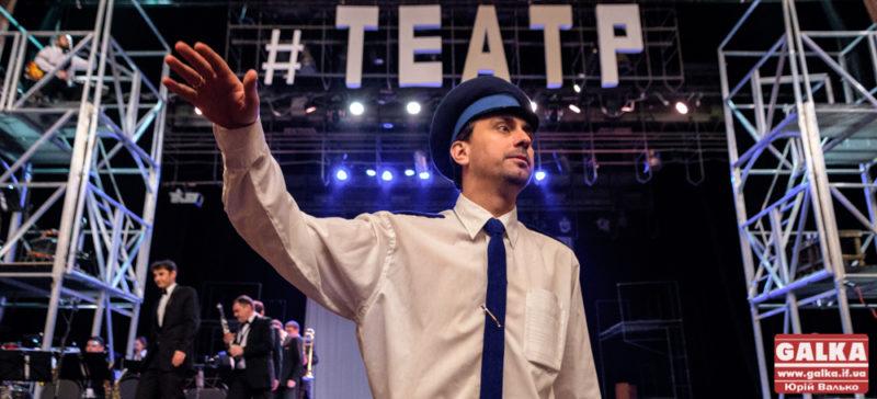 """Актори святкують. Франківці у """"театральному потязі"""" насолодилися піснями Івасюка (ФОТОРЕПОРТАЖ)"""