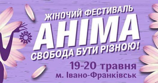 """В Івано-Франківську відбудеться четвертий жіночий фестиваль """"Аніма"""""""
