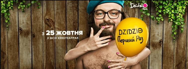 """Dzidziо оприлюднив тизер свого нового фільму про """"перший раз"""" (ВІДЕО)"""