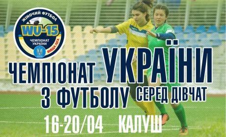 Завтра на Прикарпатті стартує чемпіонат України серед дівочих команд