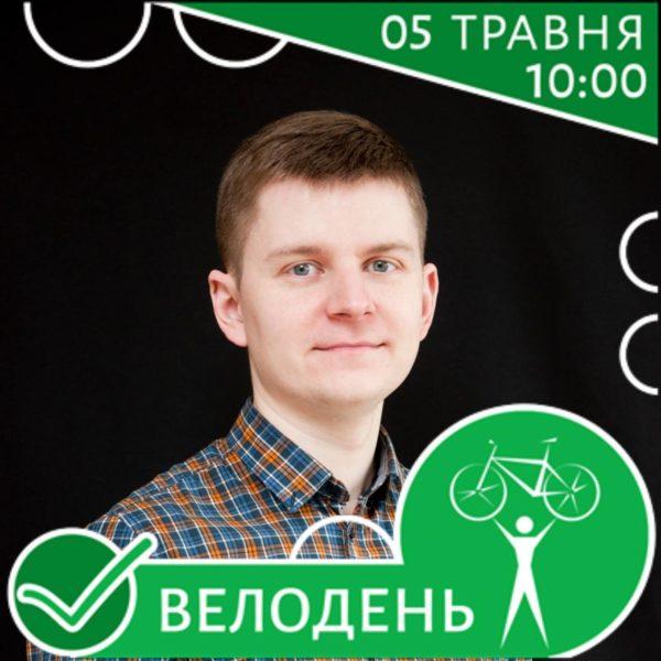Велосипедисти наразі існують всупереч, а не завдяки ПДР, – велоактивіст Богдан Пашковський