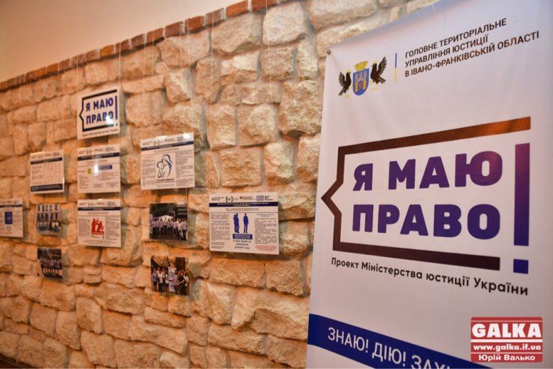 У Івано-Франківську відкрили виставку про права людини (ФОТО)