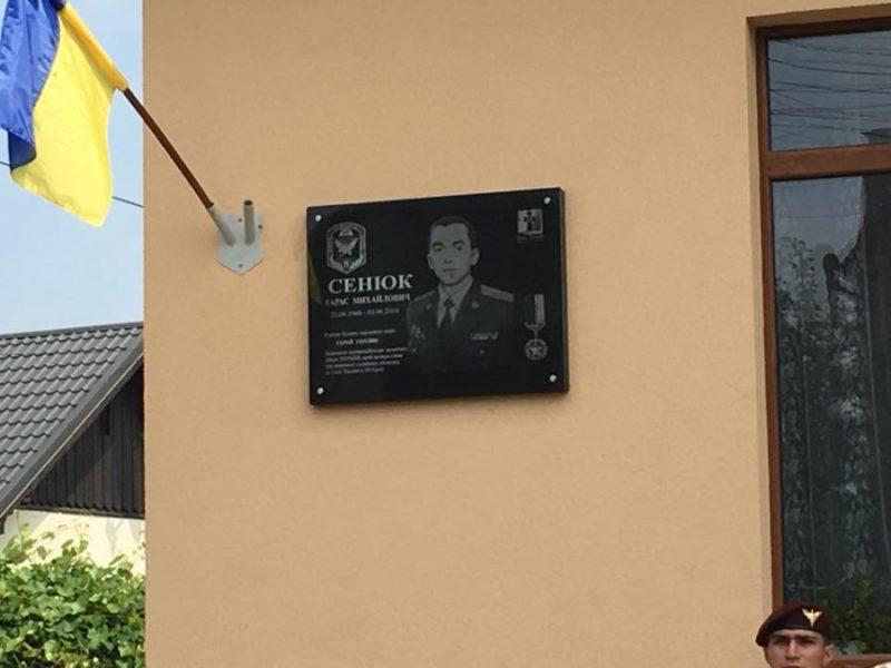 У Коломиї встановили меморіальну дошку атовцю, що врятував від загибелі побратимів (ФОТО)
