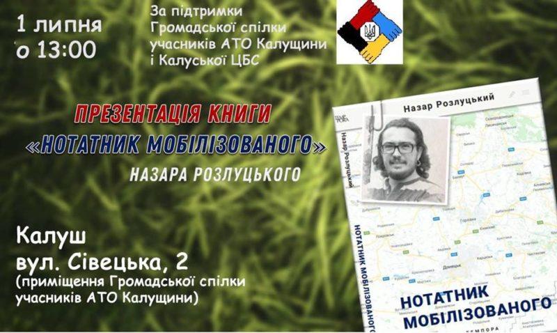 """""""Нотатник мобілізованого"""": у Калуші презентують книгу про людей в умовах війни"""