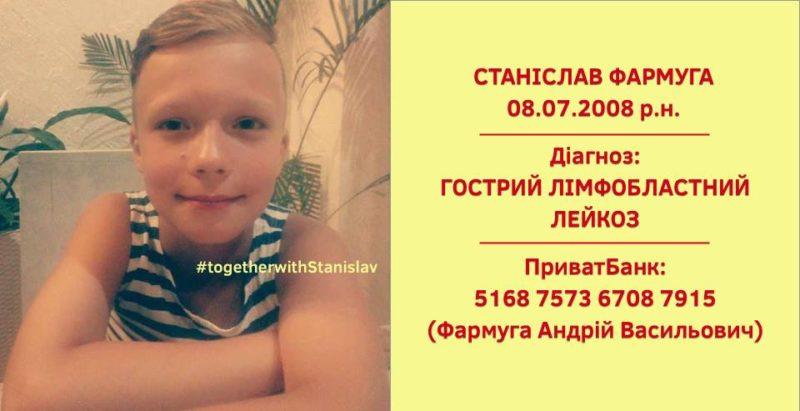 Більше 18 тисяч гривень зібрали на ярмарку для онкохворого Станіслава Фармуги (ФОТОФАКТ)