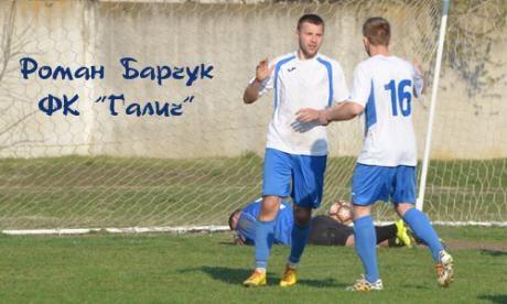 На Прикарпатті визначили найкращого футболіста чемпіонату області