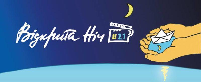 У Франківську пройде фестиваль українського короткометражного кіно