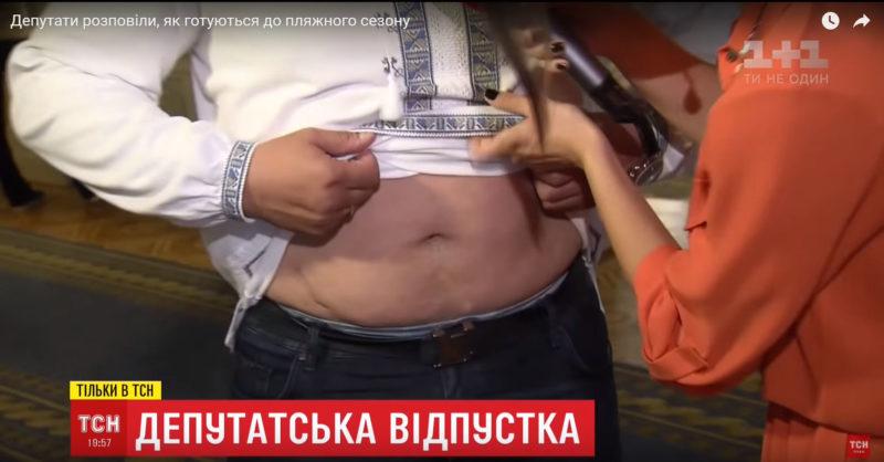 Пузо у ефірі ТСН: нардеп Шевченко готується до пляжного сезону (ВІДЕО)