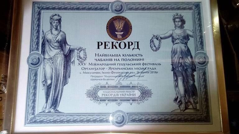 Прикарпатські чабани встановили рекорд України (ФОТО)