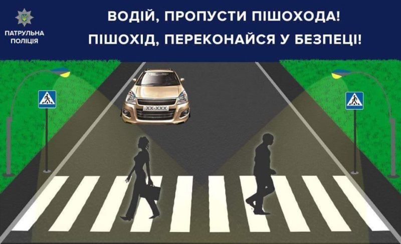 Дорога – одна для всіх: франківцям нагадують правила поводження на дорозі для водіїв та пішоходів