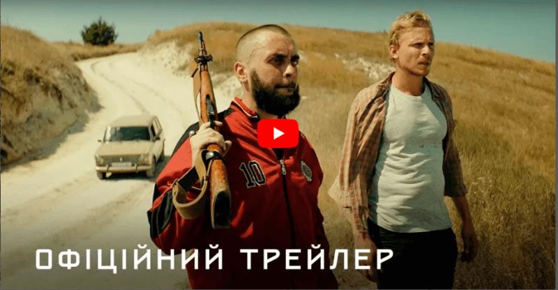 Вийшов трейлер фільму «Дике Поле», знятого за романом Сергія Жадана (ВІДЕО)