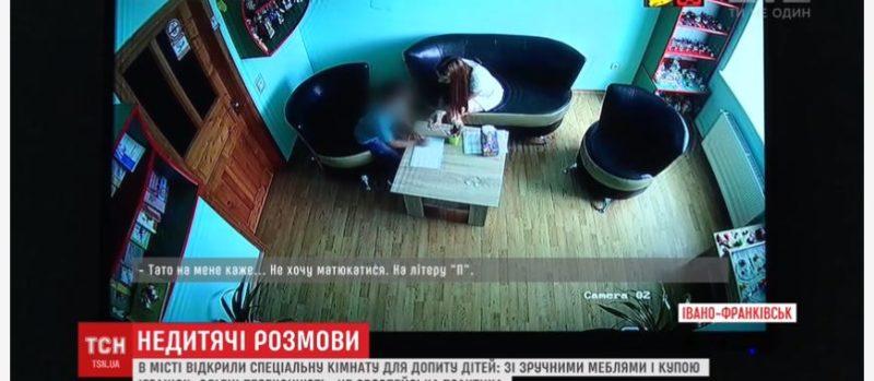 В Івано-Франківську відкрили спеціальну кімнату для допиту дітей (ВІДЕО)