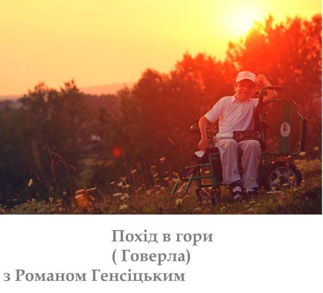 На Прикарпатті шукають волонтерів, аби допомогти хлопцю в інвалідному візку побачити Україну з Говерли