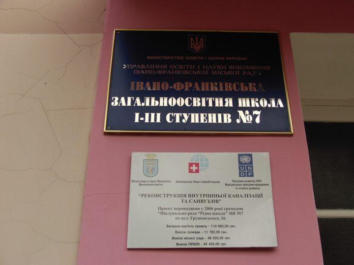 У Франківську відремонтують фасад школи, якій близько 140 років (ФОТОФАКТ)