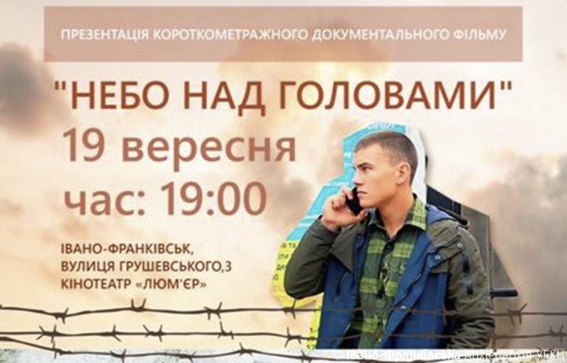 """У Франківську презентують фільм про життя підлітка """"за колючим дротом"""" (ВІДЕО)"""