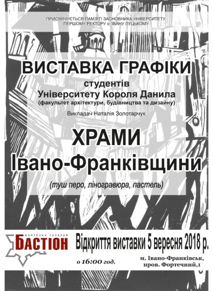 Франківців кличуть на виставку «Графіка. Храми Івано-Франківщини»