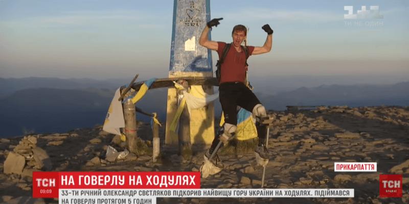 Українець Олександр Свєтляков підкорив Говерлу на ходулях (ВІДЕО)