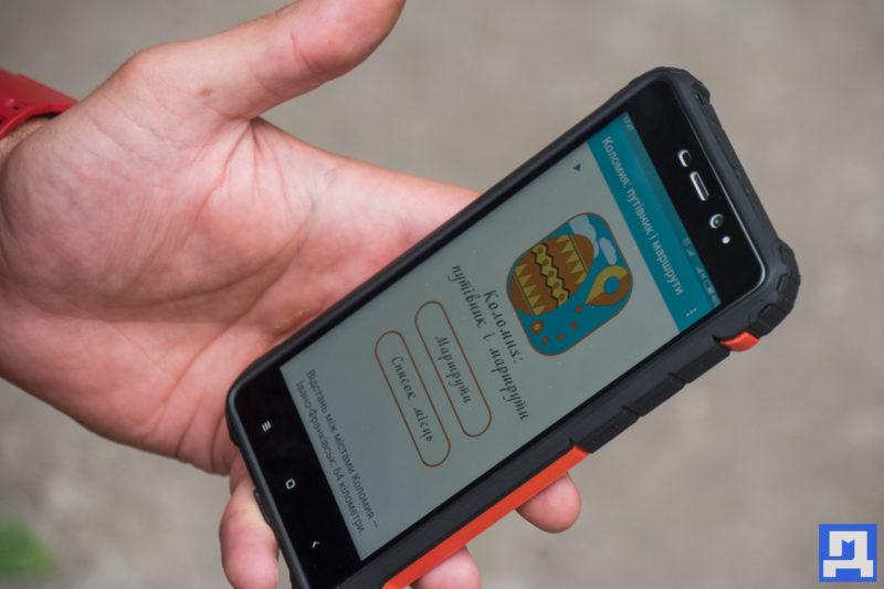 Коломиянин створив мобільний додаток про рідне місто (ФОТО)